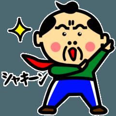 関西のおじたん6日目