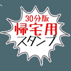 帰宅・帰る連絡~帰宅時間(30分版)~