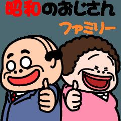 昭和のおじさん【ファミリー】