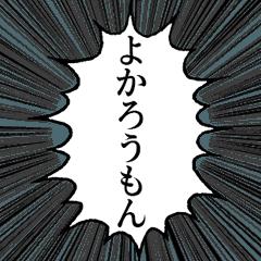 博多・久留米弁 漫画風スタンプ
