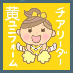 [LINEスタンプ] チアリーダー黄ユニフォーム