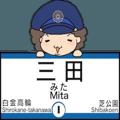 ぱんちくん駅名スタンプ〜東京三田線〜