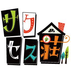 [LINEスタンプ] テレビ演劇 サクセス荘