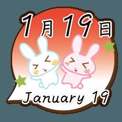 [LINEスタンプ] 1月19日記念日うさぎ