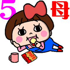 毎日使える⭐️おてんばお母さん5+夏
