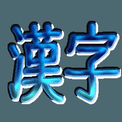 ないそうや 漢字のスタンプ