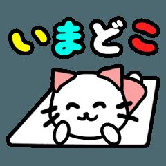 デカ文字ねこ♥日常語♥家族連絡用