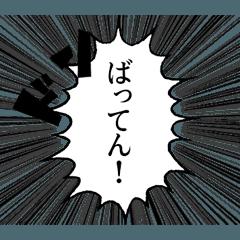 博多・久留米弁 漫画風スタンプ パート2