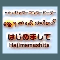 リーファちゃんのミャンマー 語 ステッカー