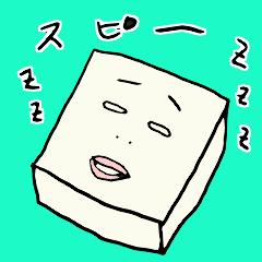 豆腐の仲間たち