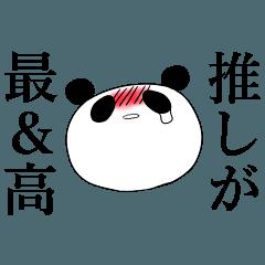 オタク×パンダ