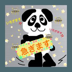 のんびりパンダ(1)
