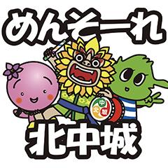 北中城村 地域活性化キャラクター 沖縄方言