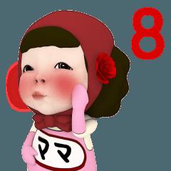 レッドタオルpink#8【ママ】名前スタンプ