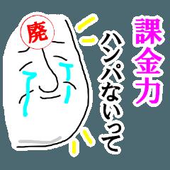 【毎日ソシャゲ】廃課金さん