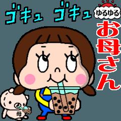 ゆる動く❗️ゆるゆるお母さん☆