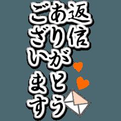 [LINEスタンプ] 縦書き筆文字の敬語の挨拶!!季節の挨拶