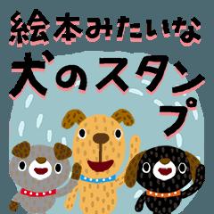 絵本みたいな犬スタンプ1