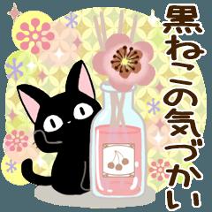 [LINEスタンプ] 黒猫の気づかい大人スタンプ