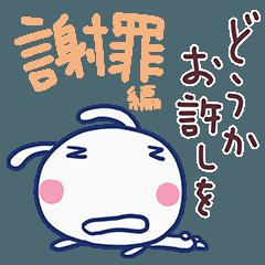ほぼ白うさぎ22(謝罪編)
