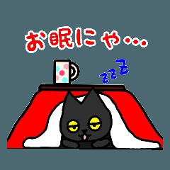 黒猫(ネロ~冬編~)