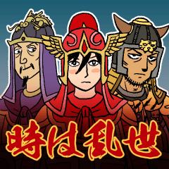 三国伝の英雄たち
