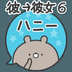 ラブカップルくま(彼→彼女)6