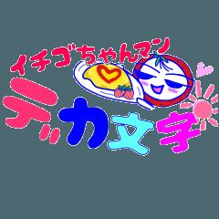♦イチゴちゃんマンでデカ文字3♡省スペース