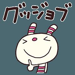 ヨコシマうさぎ12(褒める編)