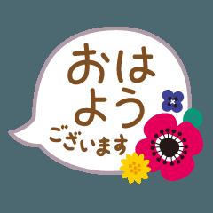 大人かわいい吹き出しお花スタンプ/敬語