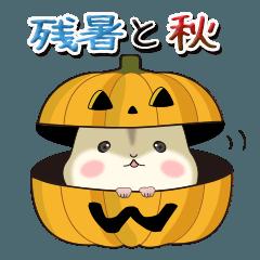 ころハム☆の気持ち ~残暑から秋~