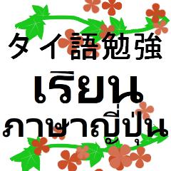 無限にタイ語の会話が出来るスタンプ