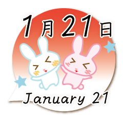 [LINEスタンプ] 1月21日記念日うさぎ