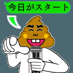 マイクパフォーマーうんこマン参上!