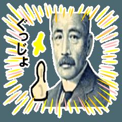 【お金】気合い入りまくりの偉人