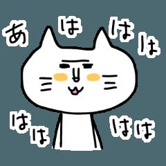 ゆる猫にゃんすけの毎日使えるスタンプ
