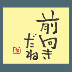 No 019 手書き文字+褒め言葉