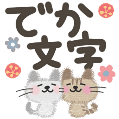 もふ猫の敬語スタンプ【でか文字】