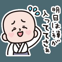 頑張れ!鈴虫寺の「りんねんくん」