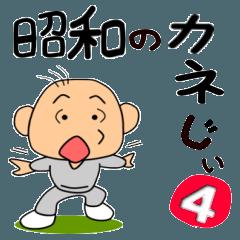 昭和のカネじぃ4