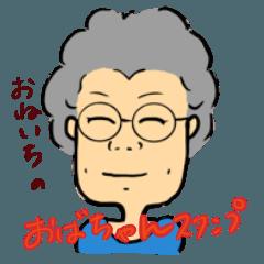 おねいちの おばちゃんスタンプ