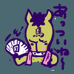 三代目 馬図~化~スタンプ 夏バージョン