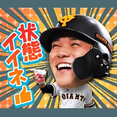 読売ジャイアンツ 公式スタンプ 2019 Vol.3