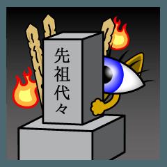 妖怪目玉猫