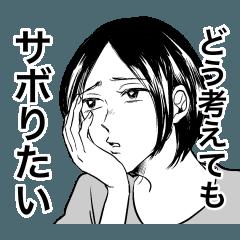サボり先輩〜サボりたい人のスタンプ〜