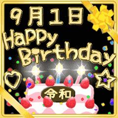 ▷令和9月1日~15日☆お誕生日☆お祝い