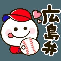 広島弁♡野球大好き棒人間