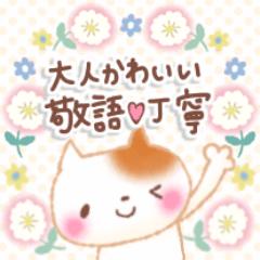 ちゃこ②❤️大人可愛い❤️敬語・丁寧