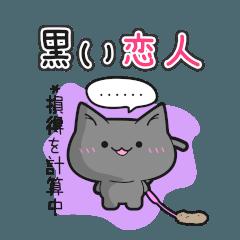黒い恋人(Ф∀Ф)/にゃんこロード