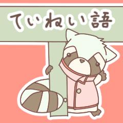 コロユウすたんぷ丁寧語